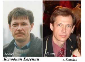 Колодкин Евгений