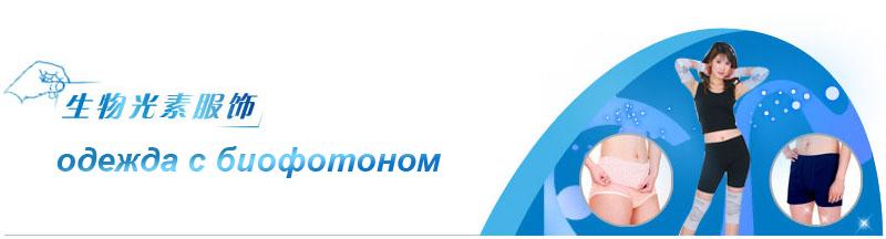 Биофотон.Продукция с биофотонами
