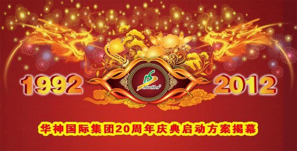 20 летие компании ХуаШен